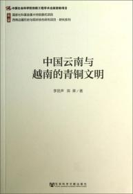 中国云南与越南的青铜文明