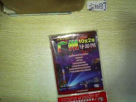 广州10区2市导游图 ...