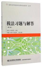 税法习题与解答(第二版)/高职高专教改新成果规划教材·会计