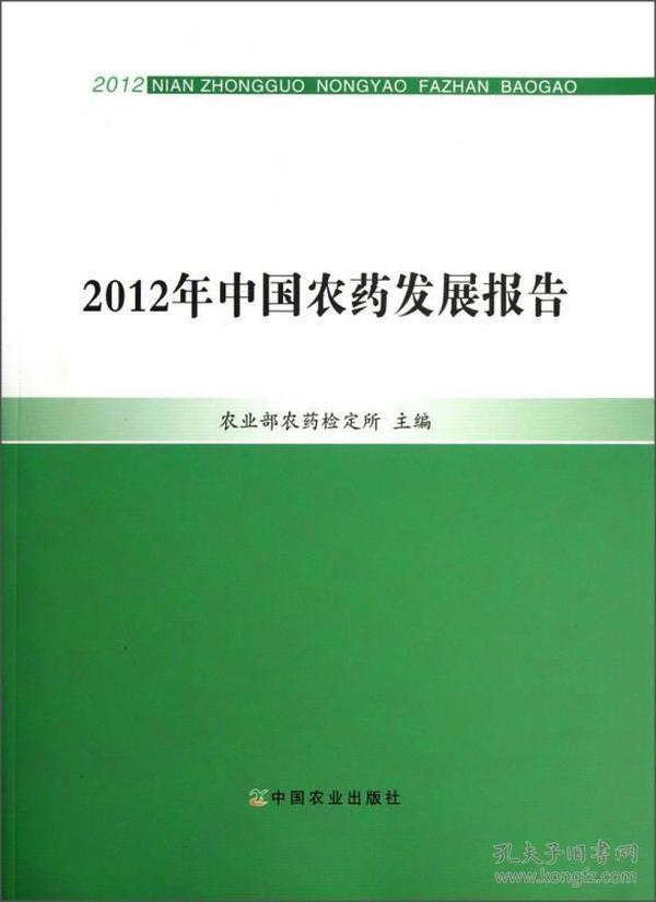 97871091801092012年中国农药发展报告