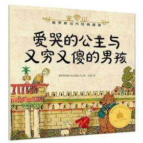 """俄羅斯當代經典漫畫""""寶石山""""系列(全10冊)"""
