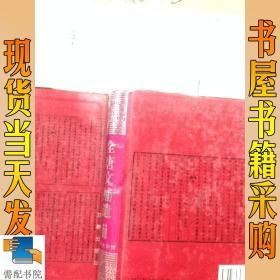 全唐文补遗 千唐志斋新藏专辑