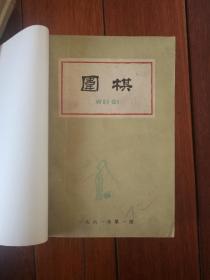 围棋(1961年合订本)
