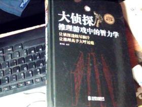 全民阅读-大侦探 : 推理游戏中的智力学(精装)  差不多九品            QQ7
