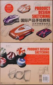 PRODUCT DESIGN SKETCHING国际产品手绘教程-18天掌握基础技法