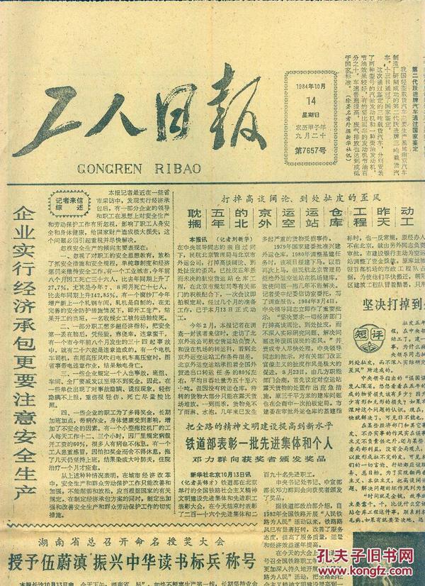 《工人日报》1984年10月14日【品如图】