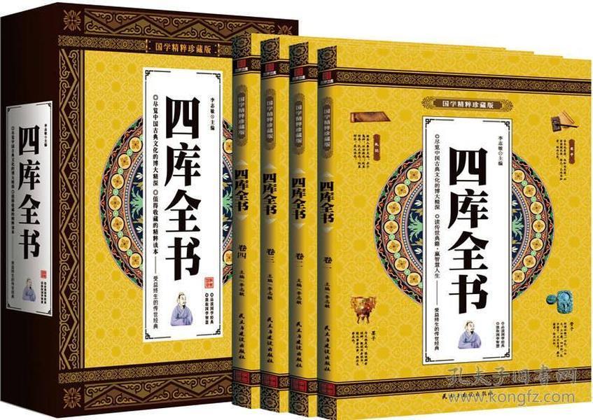 四库全书 原文注释赏析 国学精粹珍藏版 4册礼盒装