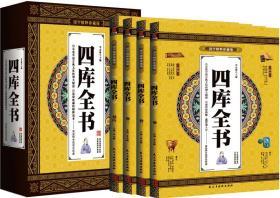 R-国学精粹珍藏版--四库全书(四册)