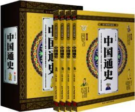 国学精粹珍藏版:中国通史(全四册)