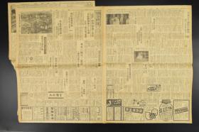 侵华史料《朝日新闻》报纸2张 1941年8月23日 日本海军航空兵爆击重庆 痛击巫山运送队 滇缅公路沿线 中共内部相克 中共重庆非难 香港法币 苏蒋会谈 泰国内的排日 德军占领多地 苏联 英国 美国等内容