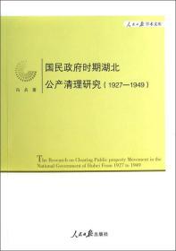 人民日报学术文库:国民政府时期湖北公产清理研究(1927-1949)