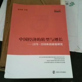 中国经济的转型与增长——1978-2008年的经验研究
