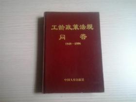 工龄政策法规问答1949-1996