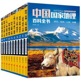 中国国家地理百科全书 促销装 套装全10册