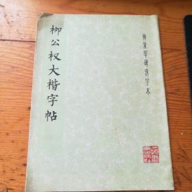 神策军碑选字本:柳公权大楷字帖
