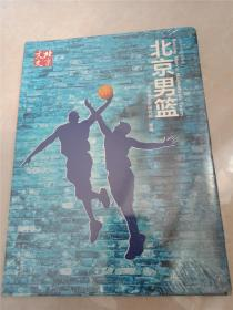 北京男篮 9787200122107【全新未开封】