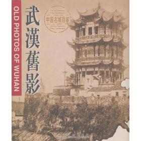 中国名城百年:武汉旧影