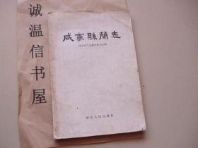 咸宁县简志