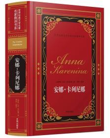 世界经典文学名著名家典译书系:安娜 卡列尼娜  精装