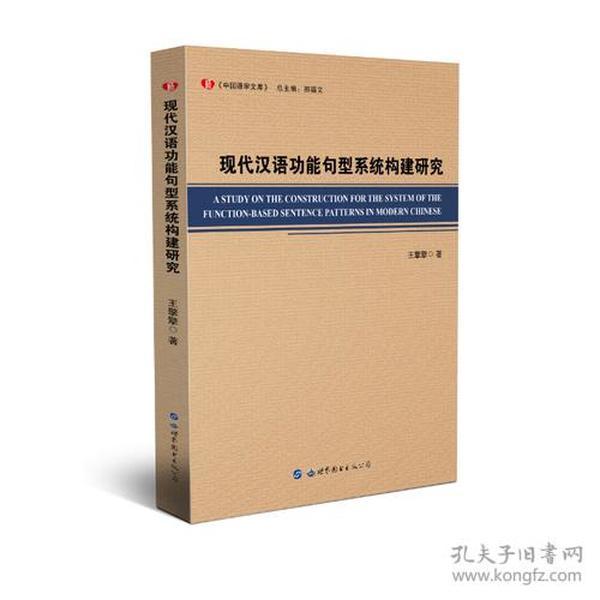 现代汉语功能句型系统构建研究