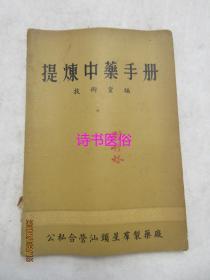 提炼中药手册——汕头星群制药厂1955年编(名中医刘竹林藏书)