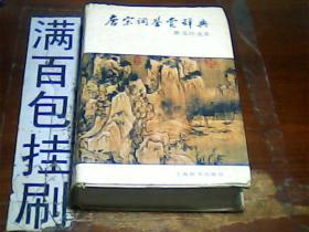 唐宋词鉴赏辞典(唐,五代,北宋)