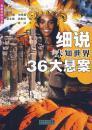 细说未知世界36大悬案/ 杨惠琼,徐欣,士心/ 湖北人民出版社