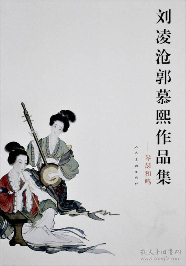 刘凌沧郭慕熙作品集:琴瑟和鸣