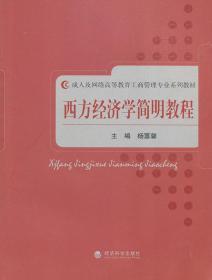 正版送书签hi~西方经济学简明教程 9787514107913 杨蕙馨