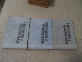 中国常用成语典故名言故事源流辞书【全三册】