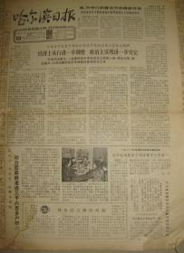 """《哈尔滨日报》【""""鸳鸯""""牌牙膏已进入关内市场;去年我国手表、自行车、缝纫机产量是历年来最高的】"""