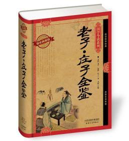 国学今读系列:老子庄子全鉴(耀世典藏版)