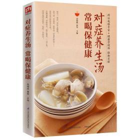 9787553754772对症养生汤 常喝保健康:家庭必备的保健养生汤谱