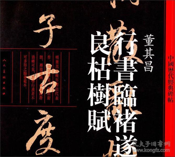 中国历代经典碑帖:行书临褚遂良枯树赋·董其昌
