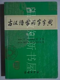 古汉语常用字字典(第4版)  (正版现货)
