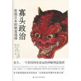 寡头政治 帝国日本的制度选择