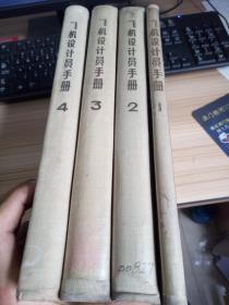 65年国防工业出版社《飞机设计员手册》【第一、二、三、四册】四册全,16开精装