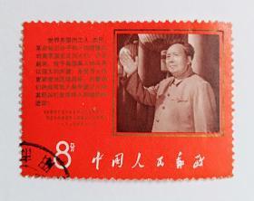 文9 中国共产党中央委员会毛泽东同志支持黑人抗暴斗争信销邮票