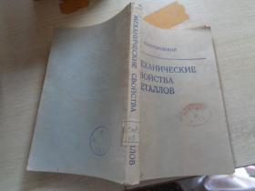 金属的力学性能 俄文