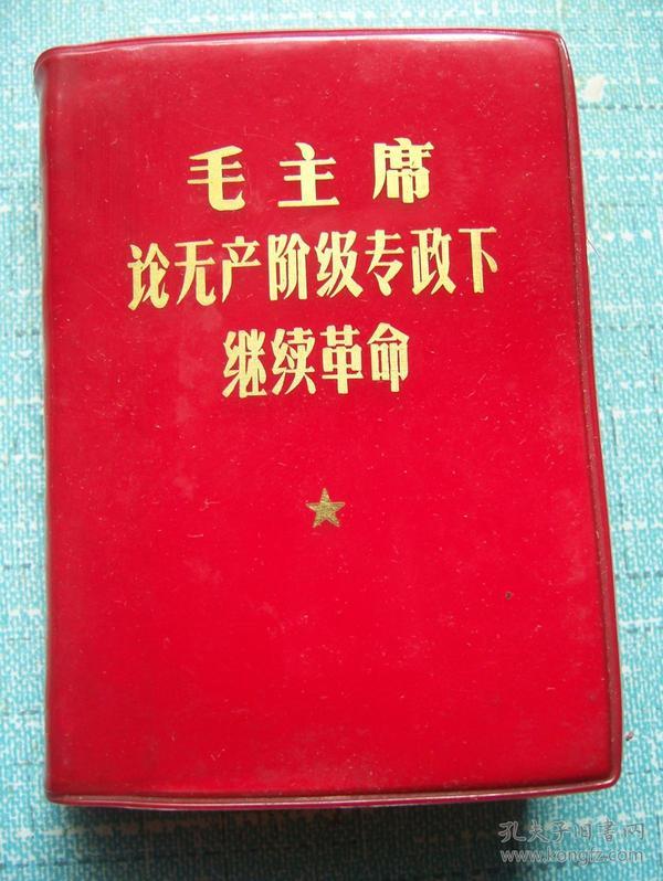 毛主席论无产阶级专政下继续革命 (红塑料皮).128开.不缺页【Z--3】