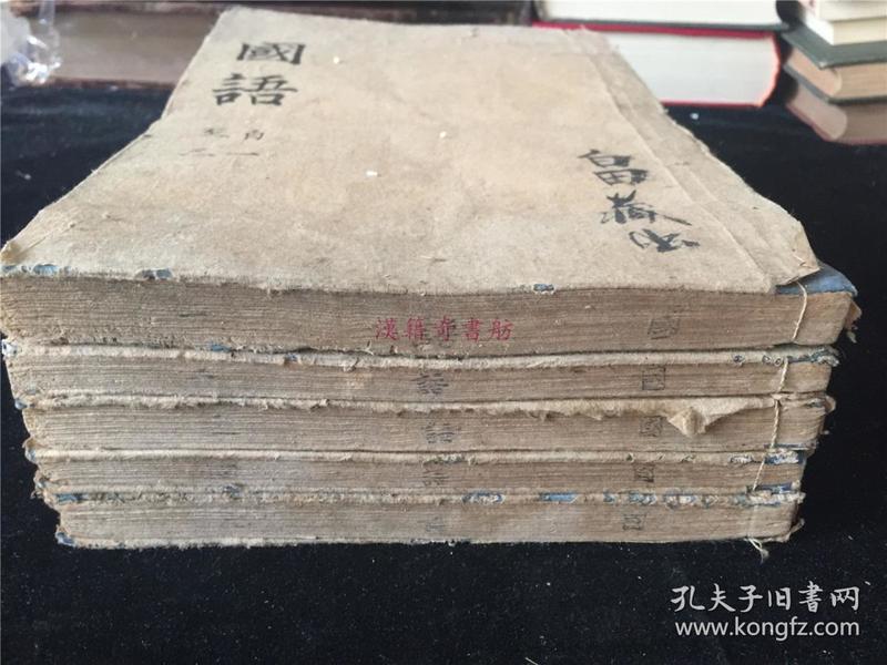 乾隆26年和刻本《国语》5册21卷全,宝历11年新校正。钤白田氏藏书,封面底用皮纸包背书皮保护。宝历版国语较少见,孔网似首见