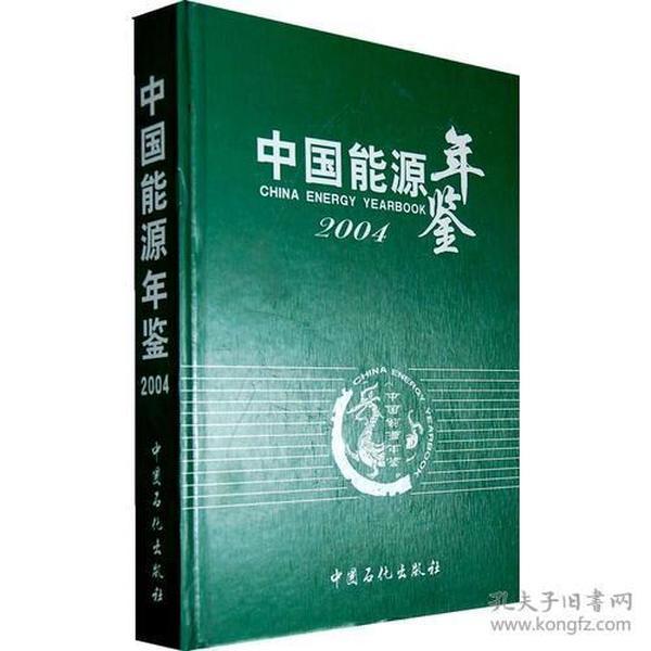 9787801648990中国能源年鉴