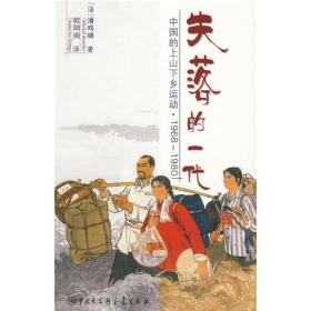 失落的一代:中国的上山下乡运动(1968-1980)