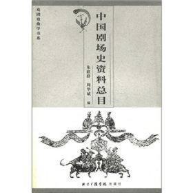中国剧场史资料总目