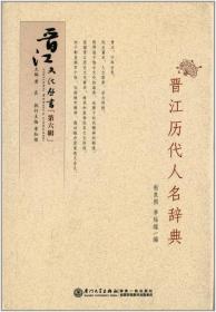 晋江文化丛书(第六辑):晋江历代人名辞典