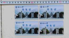(作废卡)东北大学学生卡