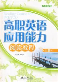 高职英语应用能力阅读教程(上册)