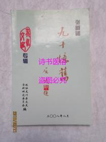 九十忆旧(张道隆)——《龙川文史》专辑总第八辑