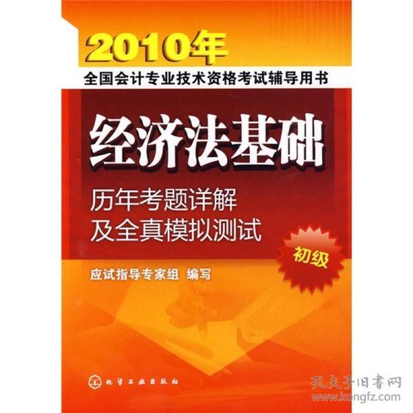 2010年全国会计专业技术资格考试辅导用书:经济法基础历年考题详解及全真模拟测试(初级)