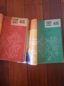 围棋(1964年合订本2册)